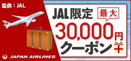 JALのお得なクーポン配布中 -Yahoo!トラベル