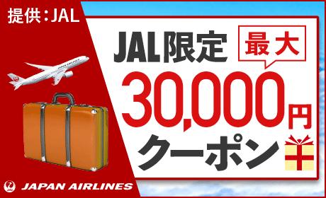 JAL限定お得なクーポン配布中!