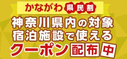 かながわ県民割クーポン配布中 - Yahoo!トラベル
