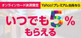 Yahoo!プレミアム会員ならオンラインカード決済でいつでも5%もらえる