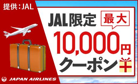 GoToトラベルと併用OK!JAL限定お得なクーポン配布中!