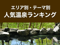 エリア別・テーマ別 人気温泉ランキング