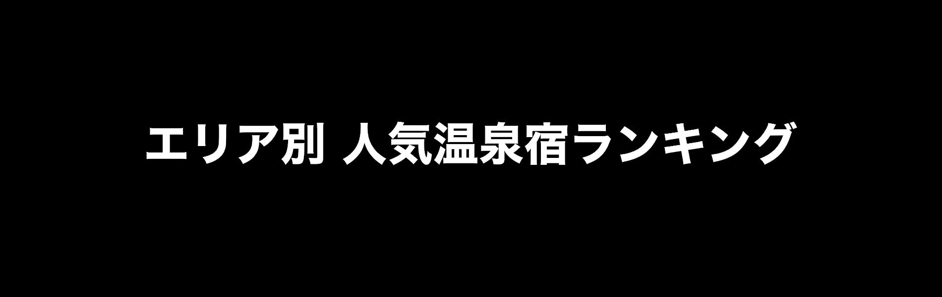 エリア別人気温泉宿ランキング