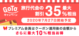 GOTOキャンペーン! 旅行代金の最大35%相当割引