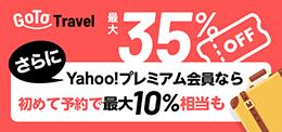 Yahoo!トラベル GoToトラベルキャンペーン35%OFFクーポン配布中! さらに初めての予約でPayPayボーナスライトが5%戻ってくる!