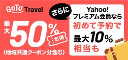 Yahoo!トラベル GoToトラベルキャンペーン 最大50%OFF!