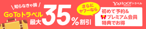 Go To トラベル 最大35%割引