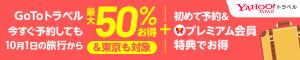Go To トラベル 最大50%割引