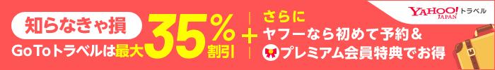 Yahoo!トラベル 知らなきゃ損 GoToトラベルは最大35%割引+さらにヤフーなら初めて予約&プレミアム会員特典でお得
