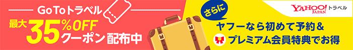 Yahoo!トラベル GoToトラベル 最大35%OFFクーポン配布中 さらにヤフーなら初めて予約&プレミアム会員特典でお得