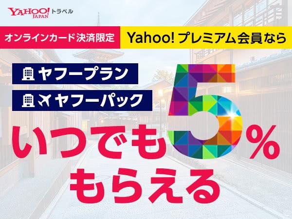 Yahoo!トラベルでの国内旅行でいつでも5%がもらえる