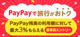PayPayで旅行がおトク