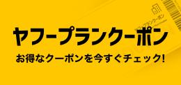 ヤフープランクーポン- Yahoo!トラベル