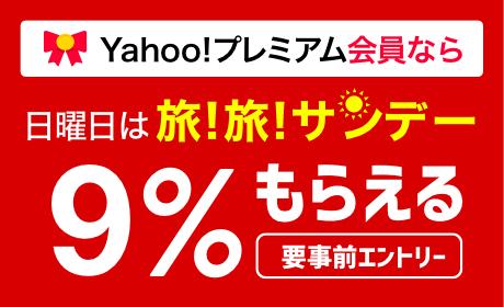 Yahoo!プレミアム会員なら日曜日は9%もらえる