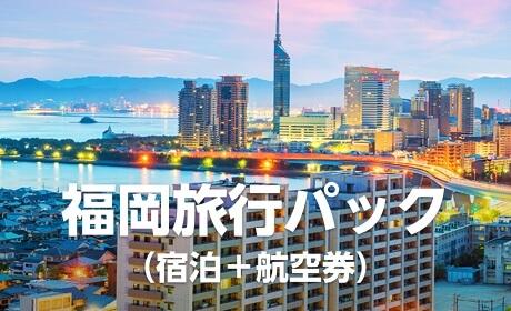 福岡旅行パック 人気ホテルランキング
