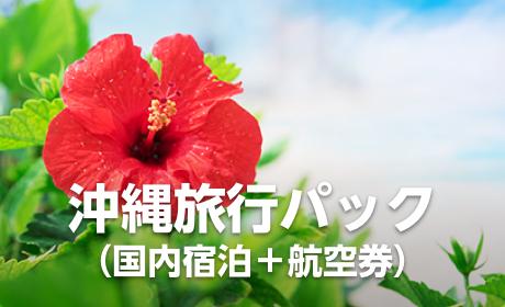 沖縄旅行パック 人気ホテルランキング