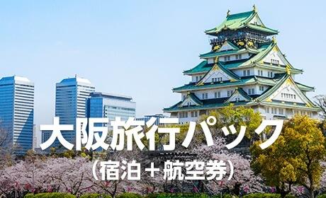 大阪旅行パック 人気ホテルランキング
