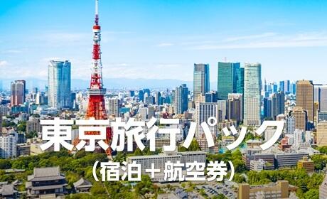 東京旅行パック 人気ホテルランキング