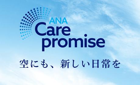ANA Care promise 空にも、新しい日常を