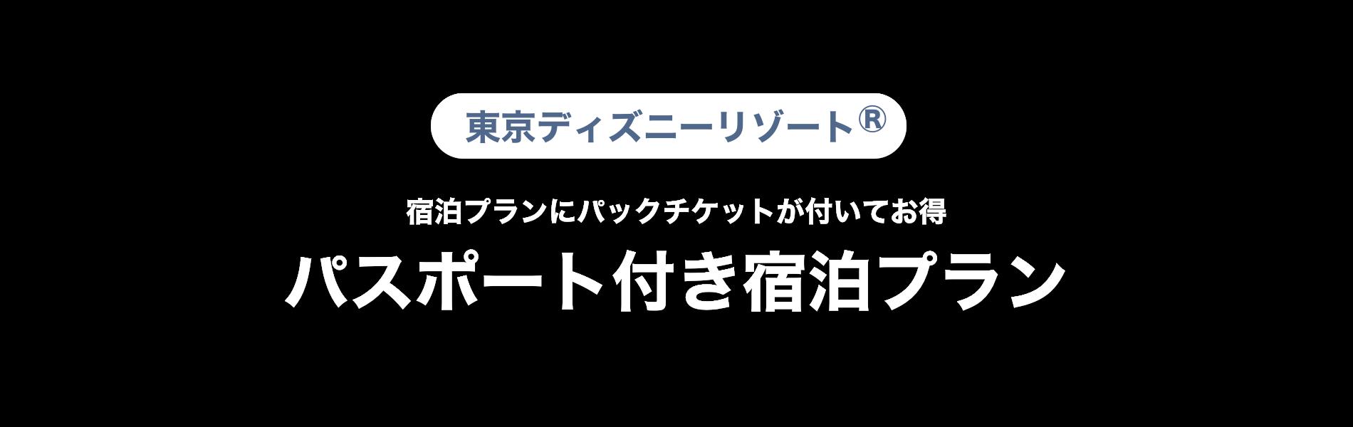 東京ディズニーリゾート(R)特集 パスポート付き宿泊プラン