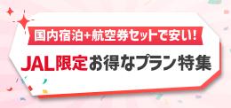 JAL限定お得なプラン特集 - Yahoo!トラベル