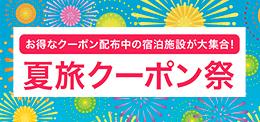 お得なクーポン配布中の宿泊施設が集合! 夏旅クーポン祭-Yahoo!トラベル