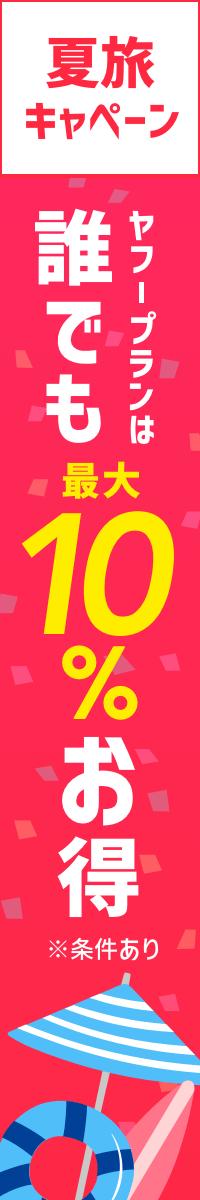 夏旅キャンペーン ヤフープランは誰でも最大10%お得