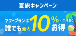 夏旅キャンペーン ヤフープランは最大10%お得 - Yahoo!トラベル