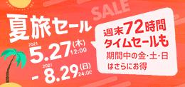 夏旅セール -Yahoo!トラベル