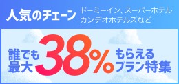 人気のチェーンホテル最大38%もらえるプラン - Yahoo!トラベル