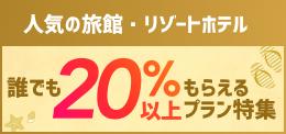 人気のリゾートホテル・旅館20%以上もらえるプラン - Yahoo!トラベル
