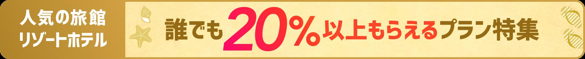 人気の旅館・リゾートホテル 誰でも20%以上もらえるプラン特集