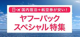 ヤフーパックスペシャル 国内宿泊+航空券が安い! -Yahoo!トラベル