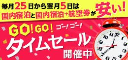 GO!GO!タイムセール開催中