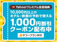 Yahoo!プレミアム会員特典 初回1,000円クーポン配布中