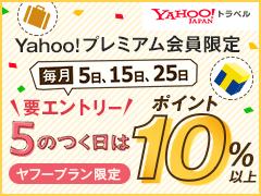 【Yahoo!トラベル】5のつく日