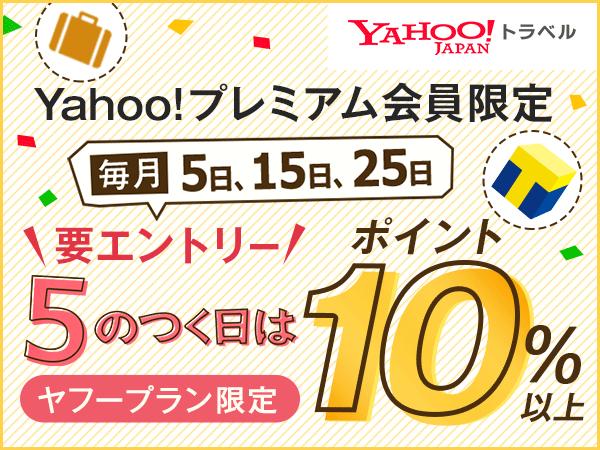 Yahoo!トラベルで、毎月5のつく日に予約するとポイント10%以上もらえる