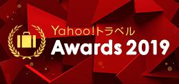 Yahoo!トラベルアワード開催