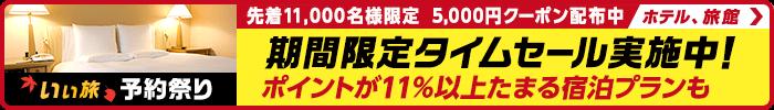 宿泊予約に使える5,000円割引クーポン