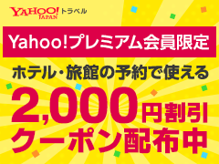 ホテル・旅館の予約で使える2000円割引クーポンプレゼント