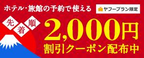 2000円クーポン配布中