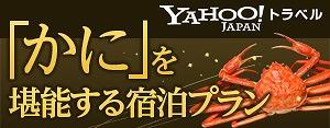 冬の味覚「かに」を堪能する宿泊プラン Yahoo!トラベル