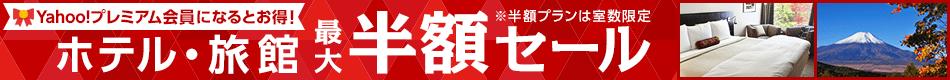 Yahoo!プレミアム会員になるとお得! 半額セール