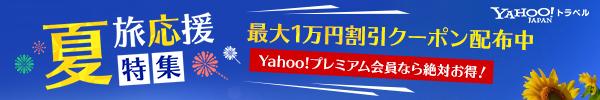 夏旅応援特集 最大1万円割引クーポン配布中 Yahoo!プレミアム会員なら絶対お得!