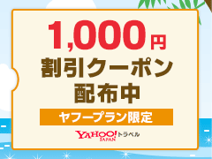 Yahoo!プレミアム会員特典1,000円クーポン