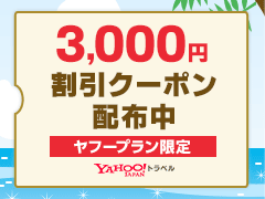 【早期予約】Yahoo!プレミアム会員特典3,000円クーポン