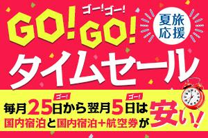 毎月25日から5日はGO!GO!タイムセール開催中