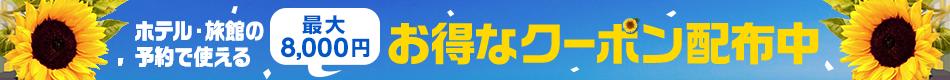 第3弾 夏旅応援特集 お得なクーポン配布中