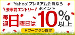 Yahoo!プレミアム会員なら日曜日はポイント10%以上