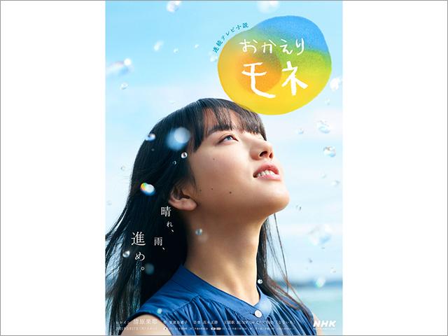 【5/17(月~土)第1話放送】<br>連続テレビ小説「おかえりモネ」